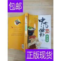 [二手旧书9成新]中药滋补养生堂 /中药养生堂 著 中国轻工业出版