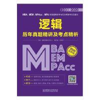 MBA、MEM、MPAcc、MPA等管理类联考与经济类联考综合能力逻辑历年真题精讲及考点精析