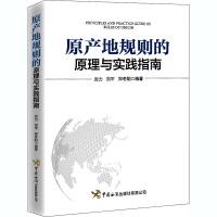 原产地规则的原理与实践指南 中国海关出版社有限公司