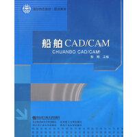 船舶CAD/CAM