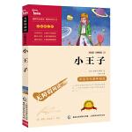 小王子(中小学生课外阅读指导丛书) 无障碍阅读 彩插励志版 41000多名读者热评!