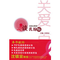 关爱・自信:沈镇宙教授谈乳腺癌(女人学会关爱乳房,健康生活)