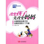 改变孩子先改变妈妈:中国妈妈在教子中急需改变的十个方面