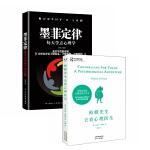 情绪疗愈套装:蛤蟆先生去看心理医生+墨菲定律 每天学点心理学(全2册)