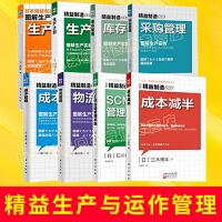 生产与运作管理 精益制造8册 精益生产计划管理 物流管理 SCM供应链管理系统工厂皮克斯 成本库存采购书籍 企业管理书