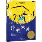 钟表大师/国际大奖小说