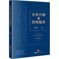 企业合规与律师服务 法律出版社