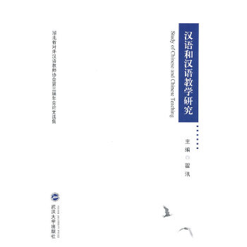 汉语和汉语教学研究