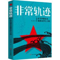 非常轨迹 红军四渡赤水抢渡金沙江之战 四川人民出版社