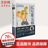 记忆魔法师(全新增订版) 北京联合出版公司