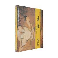 儿童中国文化导读之六――易经