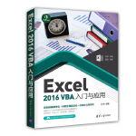 Excel 2016 VBA入门与应用