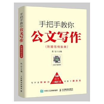 手把手教你公文写作(pdf+txt+epub+azw3+mobi电子书在线阅读下载)