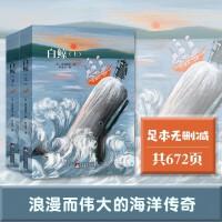 白鲸(英雄沉入海底,何尝不是英雄!乔布斯、马尔克斯、鲍勃・迪伦、村上春树的共同爱好就是读《白鲸》!)
