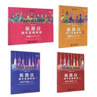 新路径钢琴基础教程(1-4册)