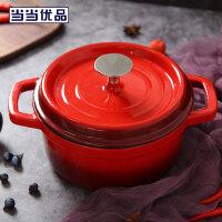 当当优品 精工铸铁珐琅炖汤锅24cm 通用炉灶 火焰红