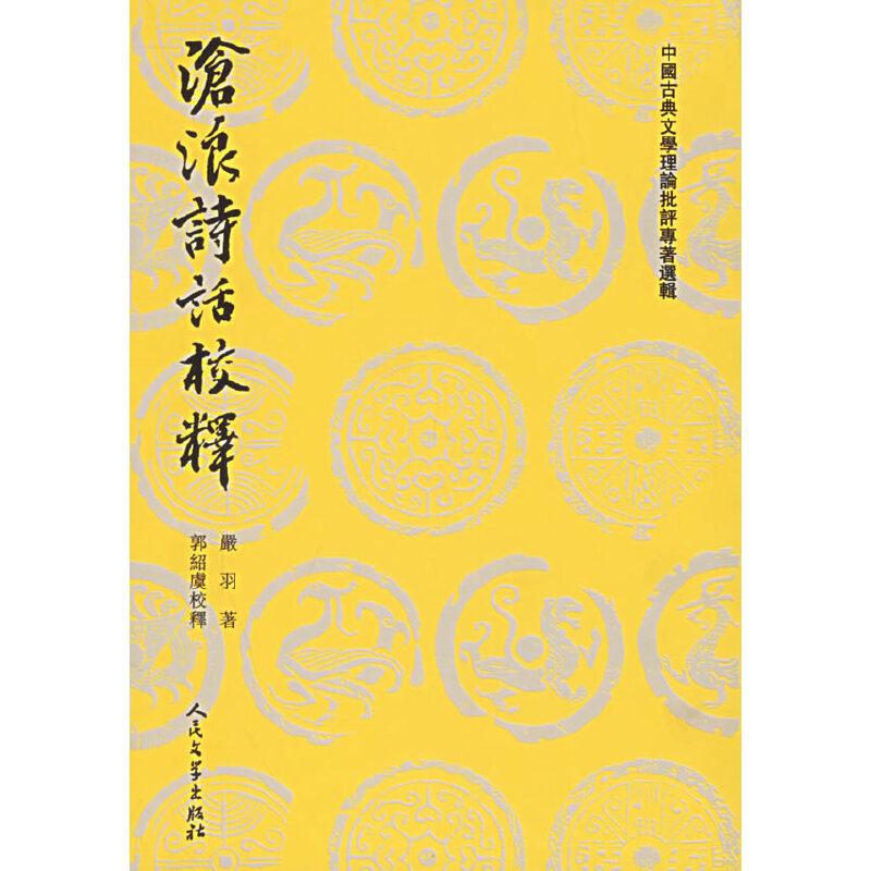 沧浪诗话校释——中国古典文学理论批评专著选辑