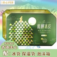 (顺丰配送)香港进口美心 猫山王榴莲冰皮月饼 360g 盒装 中秋*港式糕点礼盒装