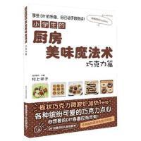 小学生的厨房美味魔法术(巧克力篇) 正版(日)村上祥子,陈化仙著 9787534046193运费优惠文华书店