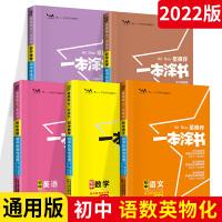 【5本】一本涂书初中语文数学英语物理化学全套5本 初一初二初三中考备考刷题型复习资料五本套装 初中教辅导书一本涂书初中