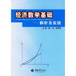 经济数学基础:解析及实践