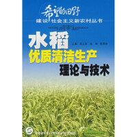 水稻优质清洁生产理论与技术