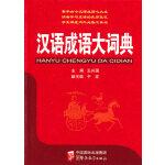汉语成语大词典(64开本)