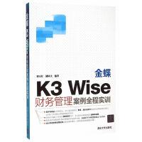 Wise财务管理案例全程实训 金蝶K3