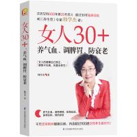 女人30+,养气血・调脾胃・防衰老(凤凰生活)