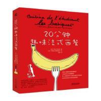 20分钟趣味法式西餐 (法)科达・布拉克|译者:治棋|绘画:(法)阿丽丝・夏德维克