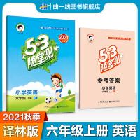 曲一线2021秋53随堂测小学六年级上册英语译林版同步训练册
