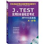 (2014)J.TEST实用日本语检定考试2014年真题集A~D级(附MP3光盘1张)