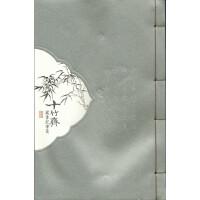 十竹斋藏书纪事笺(竹之卷)
