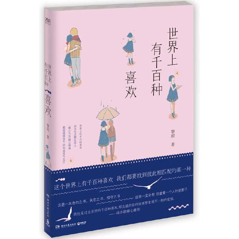 世界上有千百种喜欢人气作者黎琼,充满少女情怀的情感短篇集,收录15篇关于喜欢、关于爱的短篇。绿亦歌暖心推荐:发现不一样的爱情。