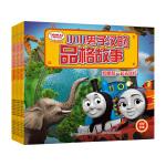托马斯和朋友小小男子汉的品格故事