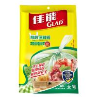 Glad/佳能背心式保鲜袋抽取式袋装30cm*38cm大号40个保鲜袋 塑料食品袋 (BCB30)
