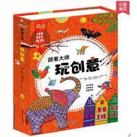 跟着大师玩创意套装6册 色彩的小秘密涂鸦创意工坊全球艺术创想综合材料创意流动的水彩画丙烯创意乐园儿童益智手工书
