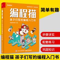 编程猫孩子们写的编程入门书 编程学习入门书籍 少年儿童零基础编程入门 编程猫图形化编程平台教程 STEAM创新教育图书
