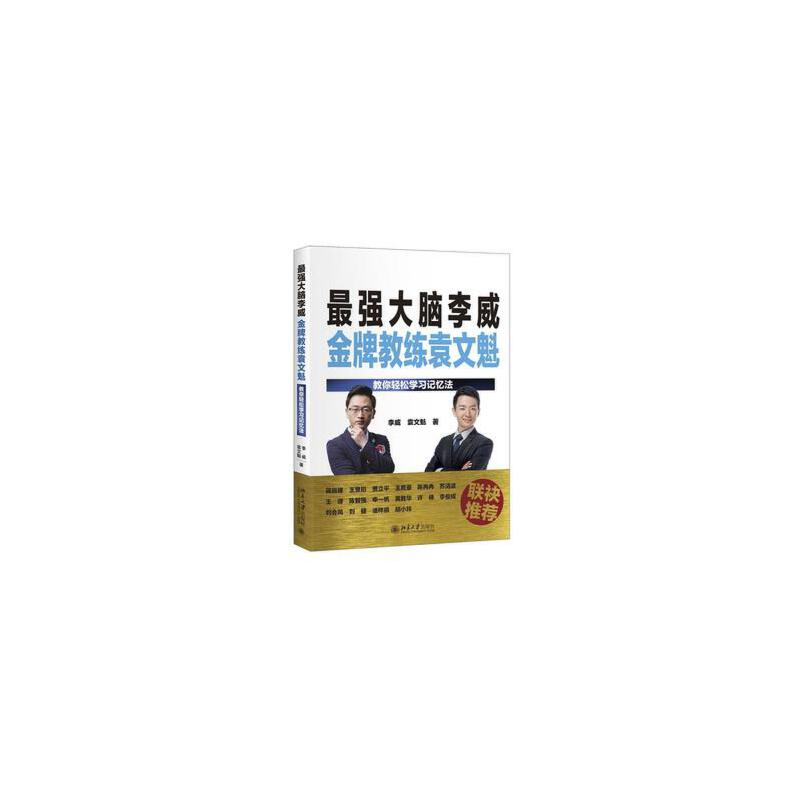 强大脑李威 教练袁文魁:教你轻松学习记忆法(全网两位学神签名版) 【正版书籍】