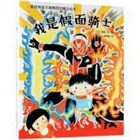 我是假面骑士 北京联合出版公司