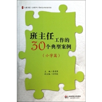 班主任工作的30个典型案例(小学篇)/大夏书系
