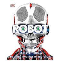 【二手旧书8成新】DK遇见未来 机器人 英国DK公司 北京联合出版公司 9787559627155