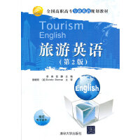 旅游英语(第2版)(全国高职高专专业英语规划教材)