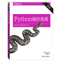 Python袖珍指南(第五版)