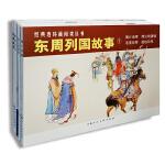 东周列国故事1