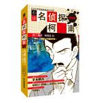 名侦探柯南小说-给工藤新一的挑战书(对决!工藤新一VS服部平次)