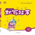 19秋默写能手 2年级英语上(外研一起版)