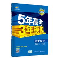 曲一线 高中数学 选修2-2 苏教版 2020版高中同步 5年高考3年模拟 五三