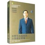 非营利性医院的全面绩效管理6VCD 吴春容