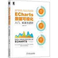 ECharts数据可视化 入门、实战与进阶 机械工业出版社